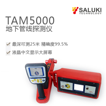 TAM5000地下管道管线探测仪TAM5000,线缆光缆探测仪,台湾思禄克