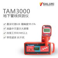 TAM3000台湾思禄克,地下光电缆探测仪,天然气地下路由管线探测仪