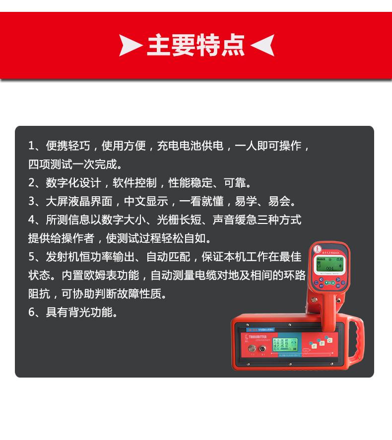 地下管线探测仪主要特点