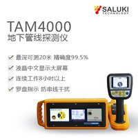 TAM4000台湾思禄克TAM-4000地下管线探测仪